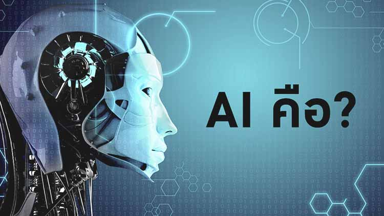 Artificial-Intelligence-Robot