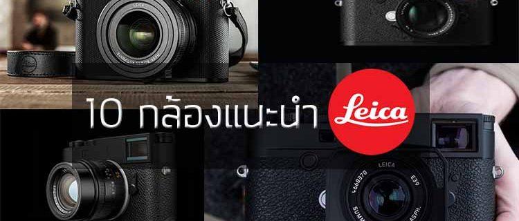 Camera Leika Top